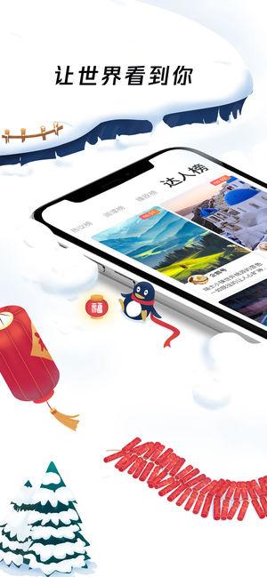企鹅号苹果版截图2