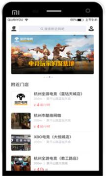 全游电竞官网版