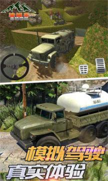 油罐车山地模拟驾驶安卓版