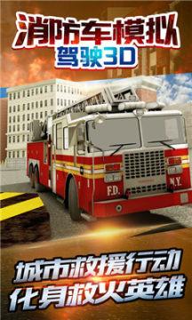 消防车模拟驾驶3D手游