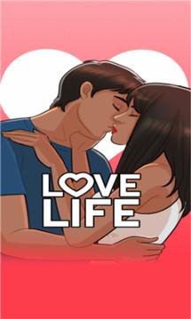 Love Life爱情生活安卓版