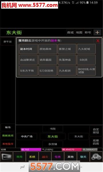 翻云覆雨手游(文字武侠)截图0
