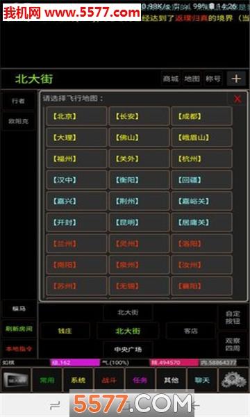 翻云覆雨手游(文字武侠)截图2