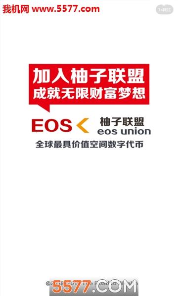 EOS联盟链安卓版(柚子联盟)截图0