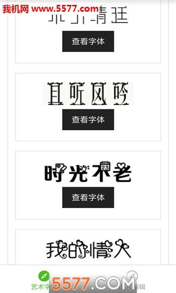 艺术字体app手机版截图1