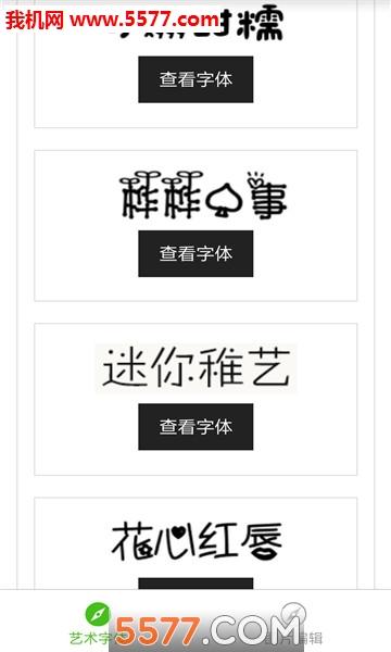 艺术字体app手机版截图2