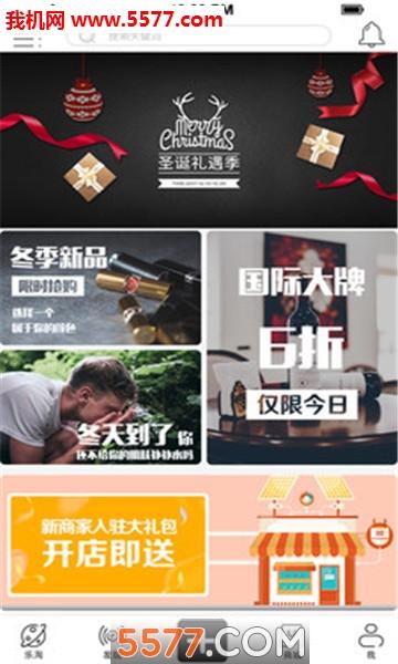 TOP乐淘安卓版截图2