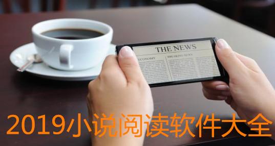 2019小说阅读博狗bodog888手机版