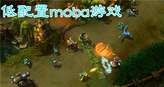 低配置moba游戏_低配置moba手游