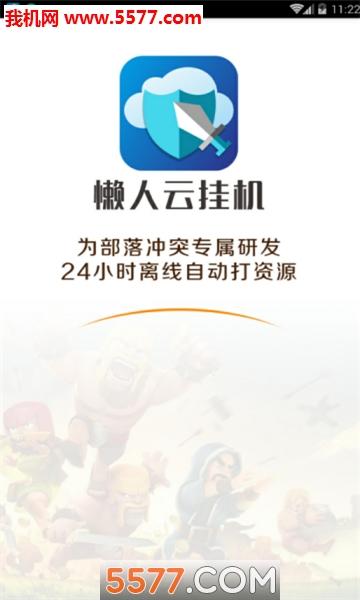 懒人云挂机手机版app截图1