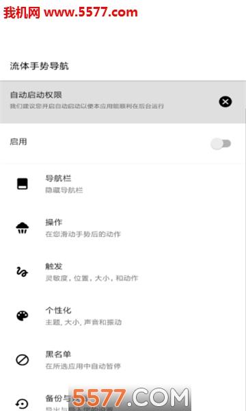 流体手势导航app截图1
