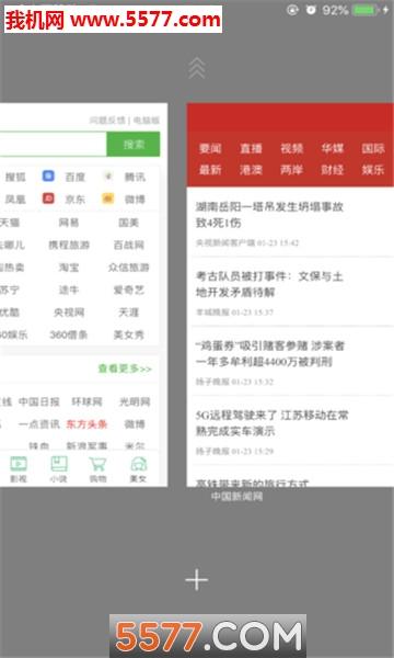 莫愁浏览器iOS版截图0
