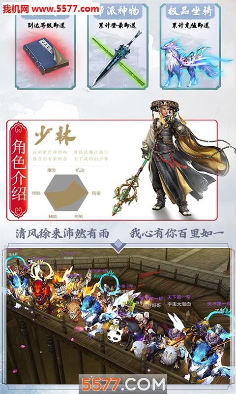 剑侠:指尖江湖手游公益服bt版截图0