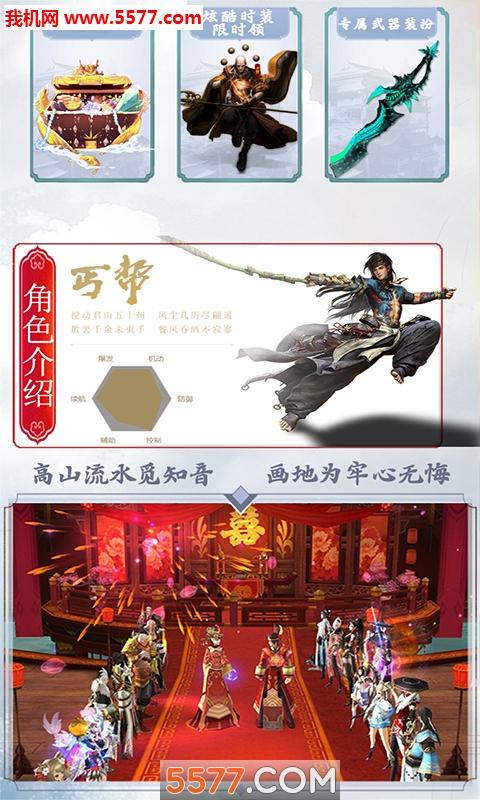 剑侠:指尖江湖手游公益服bt版截图1