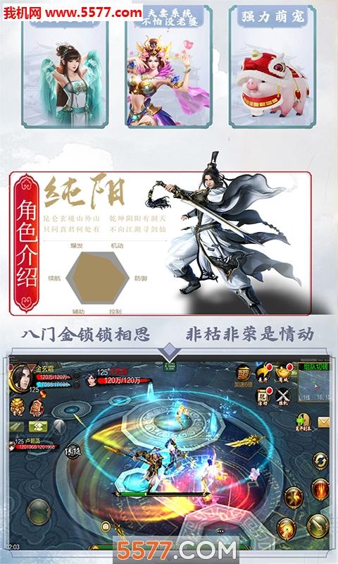 剑侠:指尖江湖手游公益服bt版截图2
