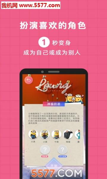 逗戏ios app最新版截图0