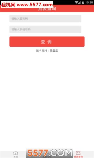 东莞信访官网版截图0