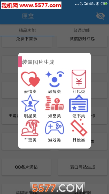 微信工具箱安卓版截图2