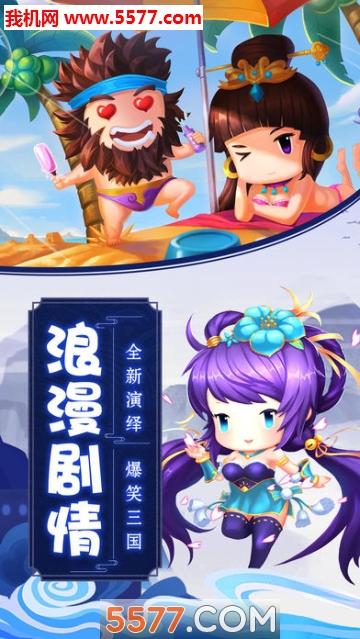 新三国志HD苹果版