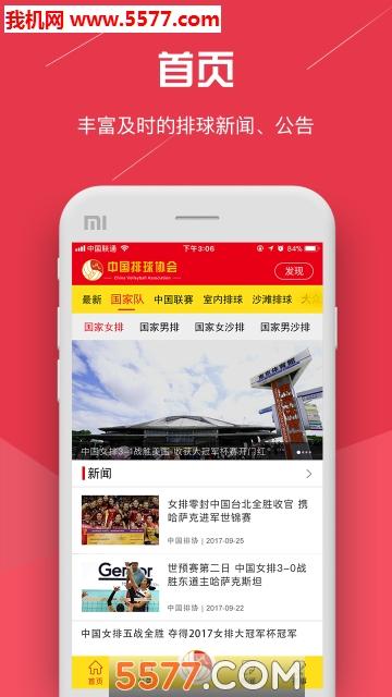中国排球协会苹果版截图0