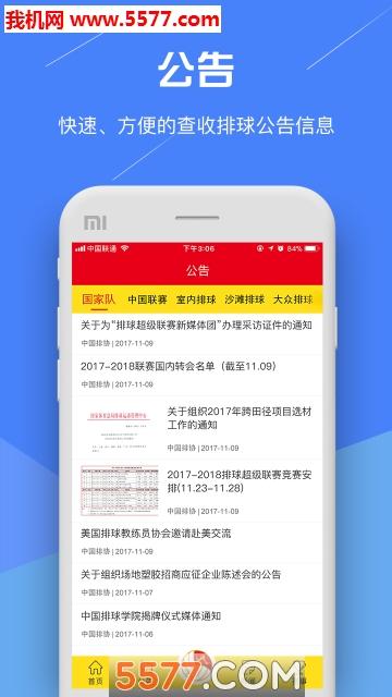 中国排球协会苹果版截图1