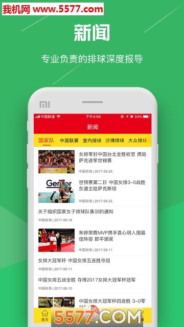 中国排球协会苹果版截图2
