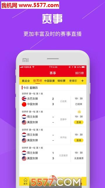 中国排球协会苹果版截图3