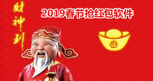 2019春节红包