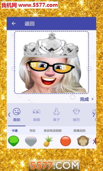 Selfie Emojis自拍表情符号苹果版截图0