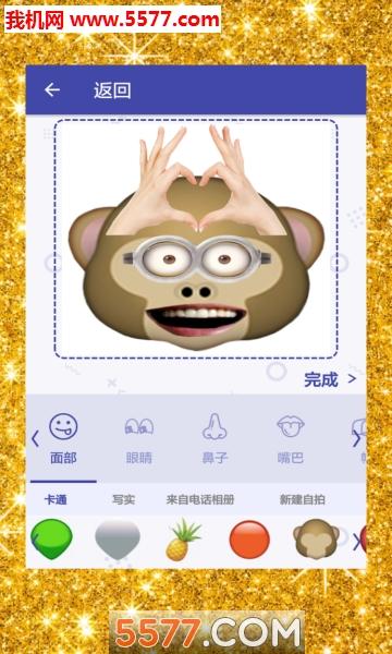Selfie Emojis自拍表情符号苹果版截图1