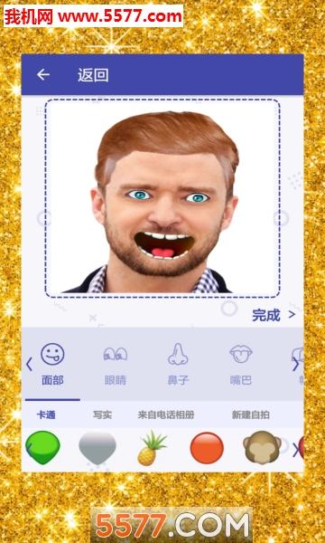 Selfie Emojis自拍表情符号苹果版截图2