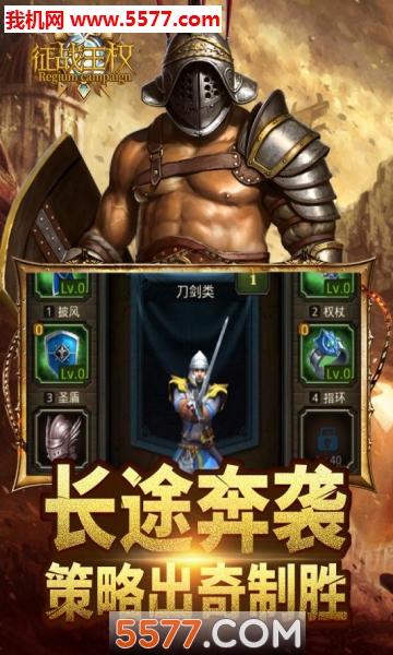 征战王权ios版截图1