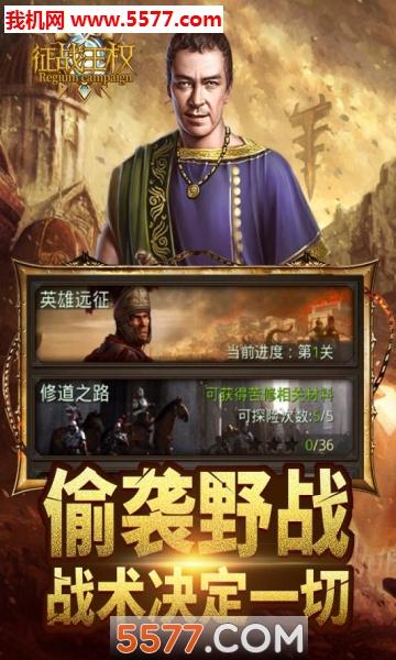 征战王权ios版截图2