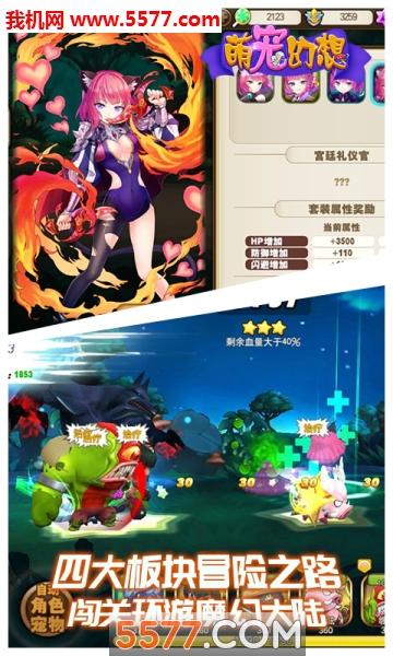 萌宠幻想苹果版截图2