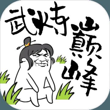 武炼巅峰之帝王传说无限仙晶版v1.0修改版