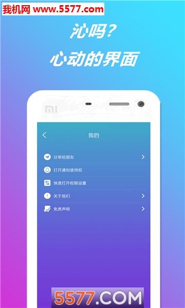 个性提示音app_qq个性提示音截图0