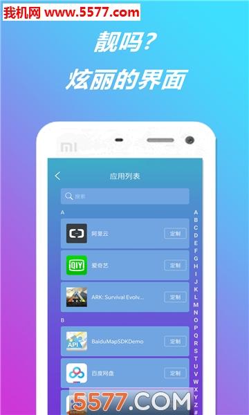 个性提示音app_qq个性提示音截图1