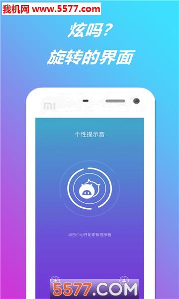 个性提示音app_qq个性提示音截图3