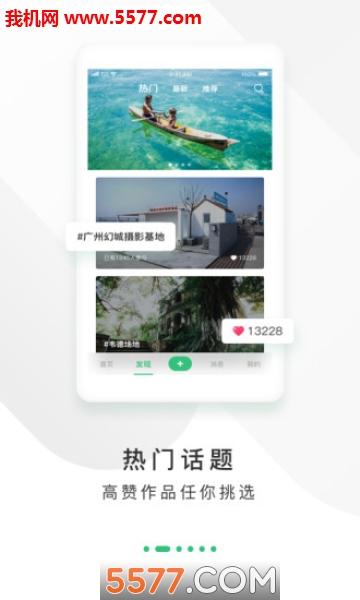 全民摄影网红模特安卓版截图2