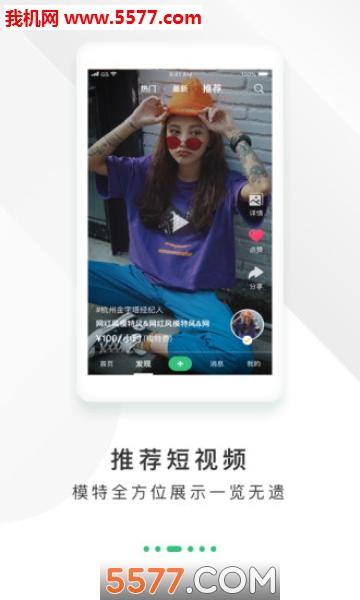 全民摄影网红模特安卓版截图1