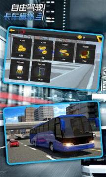 自由驾驶卡车模拟游戏