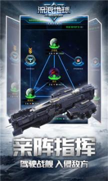 星际历险官网版