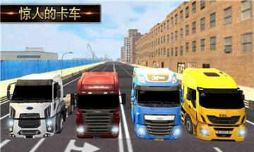 欧洲卡车城市司机安卓版