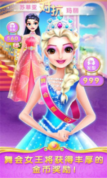 魔法公主舞会奇遇游戏