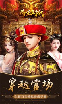 帝王时代皇帝宫廷计官网版