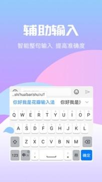花瓣符号输入法安卓版(HuaweiInput)很搞笑图片的重要气质图片