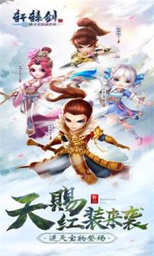 轩辕剑3之捉妖记官网版