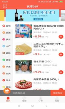 优享369官网版