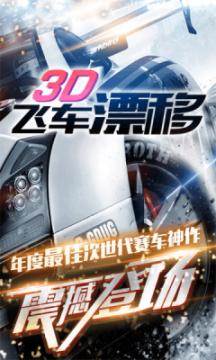 3D飞车漂移中文版