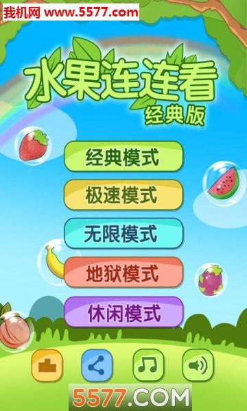 开心水果连连看2手机版截图2